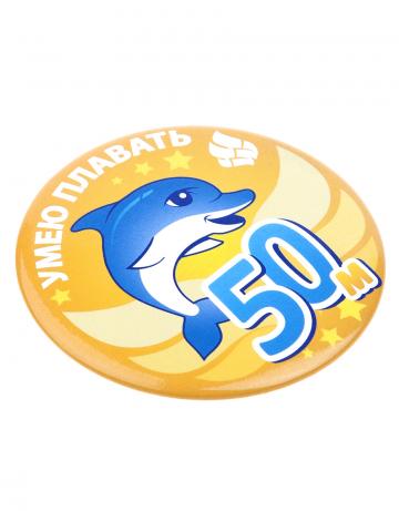 Значок Can swim 50